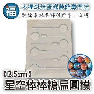 【現貨品質第一】扁圓3.5cm 星空棒棒糖模具DIY棒棒糖棍星球糖星球棒棒糖模具珊瑚糖愛素糖惠爾通
