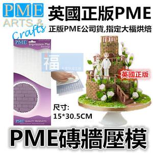 英國PME【磚牆壓模】正版參考Wilton惠爾通蛋白粉色膏黑色Satinice翻糖泰勒粉食用色素餅乾模型