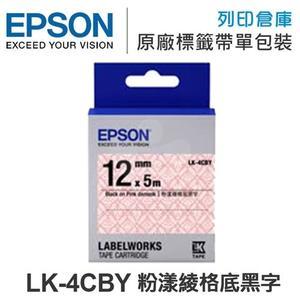 EPSON LK-4CBY C53S654462 Pattern系列 粉漾綾格底黑字標籤帶 (寬度12mm) /適用 LW-200KT/LW220DK/LW-400/LW-K600