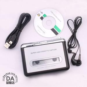 卡帶轉換機 磁帶轉MP3 USB磁帶信號轉換器 卡帶轉USB 磁帶隨身聽 附編輯軟體(77-712)