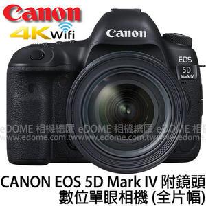 CANON 5D Mark IV 附 SIGMA 35mm F1.4 ART 贈原電+3600元禮券 (24期0利率 免運 公司貨) 5D4 5D M4 全片幅