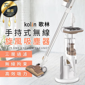 Kolin 歌林 手持式無線旋風吸塵器【HTK076】手持吸塵器 直立吸塵器收納底座#捕夢網
