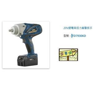 [ 家事達 ] 型鋼力 SHINKOMI  20V鋰電高扭力衝擊扳手