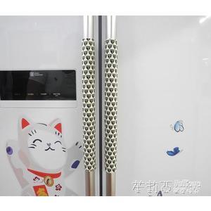 防塵靜電布藝對開門冰箱門拉手套把手套加長加厚手把套 茱莉亞嚴選