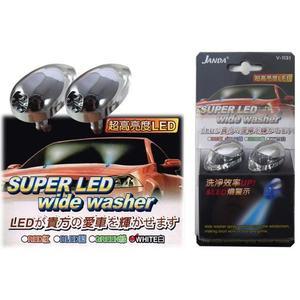 《100%台灣製》LED警示 噴霧狀 汽車 雨刷噴水頭(三色顏色)電鍍樣式.高質感.高輝度LED燈