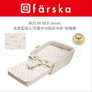 ✿蟲寶寶✿【日本farska】寶寶安全防護 可變化座椅 (成長型) 安心守護多功能床中床 有機棉款