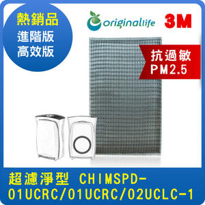 3M 超淨化空氣清淨機濾網 CHIMSPD-01UCRC/01UCRC/02UCLC-1(CHIMSPD-01/02 UCF) (加厚型)【Original life】長效可水洗