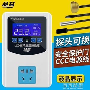 溫度控制器品益智慧數顯溫控電子控溫器控儀開關可調溫度控制器插座鍋爐220v 可可鞋櫃 可可鞋櫃