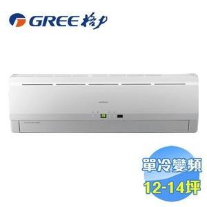 格力 GREE R32 時尚系列 單冷變頻一對一分離式冷氣 GSE-80CO / GSE-80CI
