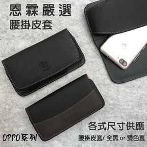 『手機腰掛式皮套』OPPO A3 CPH1837 6.2吋 腰掛皮套 橫式皮套 手機皮套 保護殼 腰夾