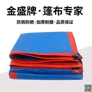 3*5 篷布防水防曬加厚防雨布遮陽塑料PE布貨車棚布戶外帆布雨棚彩條布DF 都市時尚