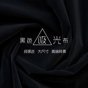 黑色吸光布不反光攝影背景布照相黑絨布拍攝道具拍照背景布─預購CH1519