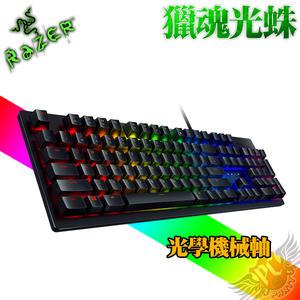 [ PC PARTY ] 雷蛇 Razer Huntsman 光軸 獵魂光蛛 鍵盤