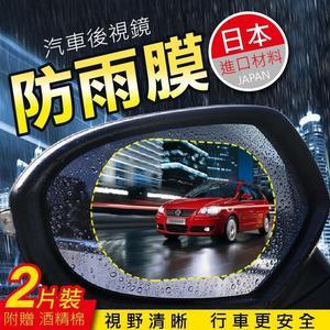 兩片裝防雨膜 汽車後視鏡防雨膜 車窗通用防水膜防霧膜後照鏡防雨 防雨防霧防眩光362b51