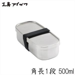 日本工藝【AIZAWA/相澤工房】經典不鏽鋼便當盒500ml 附束帶 J-01-AZK-018