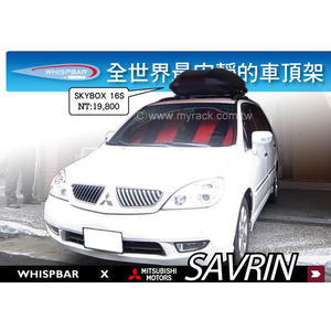 ∥MyRack∥WHISPBAR RAIL BAR Mitsubishi SAVRIN  專用車頂架∥全世界最安靜的行李架 橫桿∥