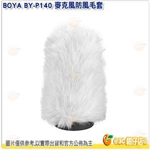 @3C 柑仔店@ BOYA BY-P140 麥克風防風毛套 防風罩 收音 抗噪 內置長度140mm