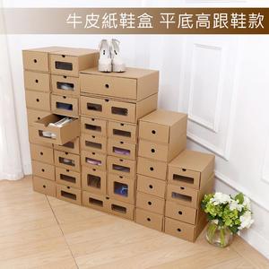 【04615】 折疊牛皮紙鞋盒 平底高跟鞋款 透明視窗 抽屜鞋盒 堆疊鞋盒 DIY鞋盒 組裝鞋盒 鞋盒