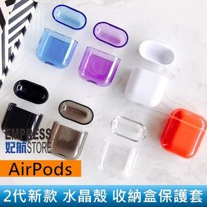 【妃航】蘋果 AirPods1 一代用 PC/硬殼 防塵/防摔 保護殼/保護套/水晶殼 耳機盒用 二代不共用
