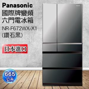 Panasonic國際牌 【 NR-F672WX-X1 】國際牌665L鏡面系列變頻六門電冰箱