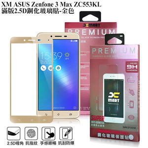 XM ASUS Zenfone 3 Max ZC553KL 5.5吋 滿版2.5D鋼化玻璃貼-金色