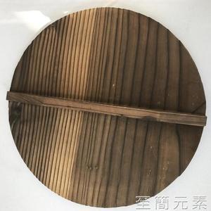 木蓋手工鍋蓋炒鍋鐵鍋木鍋蓋碳化木質鐵鍋蓋環保木頭蓋子WD 至簡元素