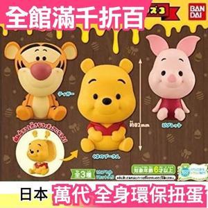 【小熊維尼 全三種】日本熱銷 BANDAI 全身 環保扭蛋系列 一組三入 交換禮物【小福部屋】