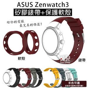 【妃凡】兩件保護愛錶!ASUS Zenwatch3 矽膠錶帶+保護軟殼 錶帶 腕帶 替換錶帶 17-12 30