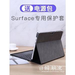 微軟新surface pro5保護套pro6平板電腦包pro4內膽包二合一皮套