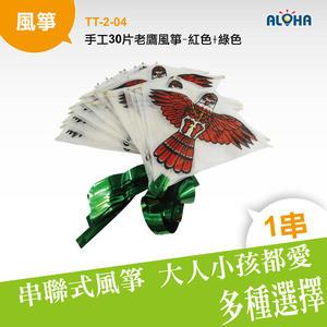 串聯式風箏 手工30片老鷹風箏-紅色+綠色 (TT-2-04)
