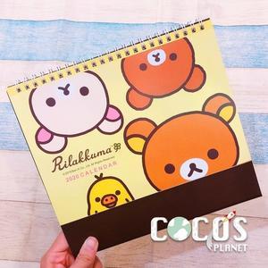 正版 拉拉熊 牛奶妹 懶懶熊 2020桌曆 站立式桌曆 日曆年曆記事本計劃本 COCOS C2020