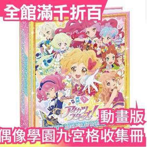 日本 正版 偶像學園STARS!動畫版 九宮格收集冊 動漫 卡冊 交換禮物 送禮 聖誕【小福部屋】