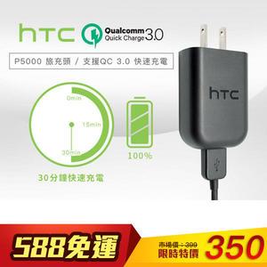 [輸碼GOSHOP搶折扣]HTC 原廠 公司貨 快速 充電器 QC 3.0 TC P5000 US 旅充頭 M10 U Ultra