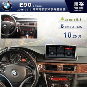 【專車專款】2006~2012年BMW E90專用10.25吋螢幕安卓多媒體主機*6核心PX6CPU