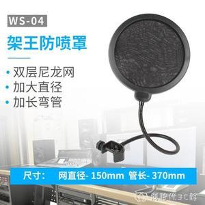blue yeti防噴罩電容麥話筒專業麥克風金屬防噴罩網 雙層防風麥罩 創時代3c館YJT