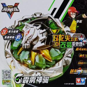 颶風戰魂陀螺系列-霹靂神駒(綠色-小盒)(YM634202)←戰鬥陀螺 發射器 陀螺盤 益智