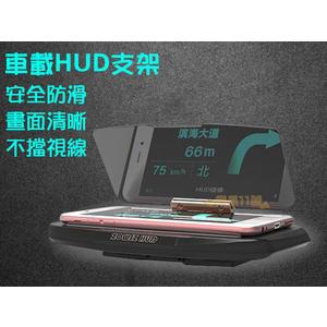 送導航底座 汽車 HUD抬頭顯示器 手機投影儀 GPS導航 立體 顯示器 手機支架