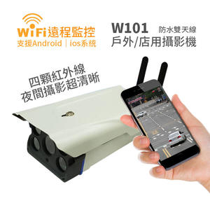 【戶外雙天線無線WIFI監視器】W101無線防水監視器/戶外防水紅線夜視監視器攝影機