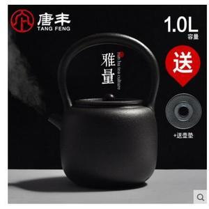 唐豐茶壺煮茶壺陶壺燒水壺煮茶器(雅量陶壺+圓點鐵壺墊)