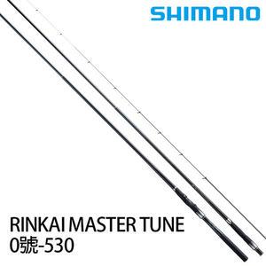 漁拓釣具 SHIMANO 鱗海 MASTER TUNE 0-530 (磯釣竿)