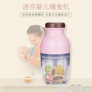 絞肉機 電動料理機寶寶嬰兒輔食機多功能迷你食物研磨器果泥攪拌電動攪拌機 童趣屋