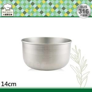 理想牌316不鏽鋼料理碗刻度調理碗14cm內鍋露營湯鍋-大廚師百貨