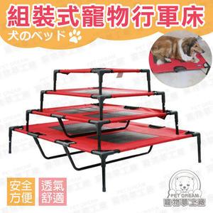 M號整套床組 床架+床面 寵物行軍床 寵物床 飛行床 透氣床 行軍床 透氣網 寵物睡窩 架高床 狗床