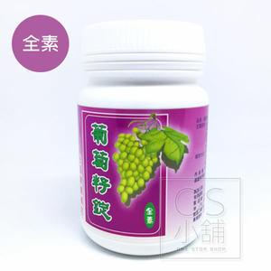 譚博士 葡萄籽錠120粒 MIT寶島台灣生產 全素可