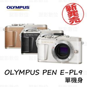 Olympus PEN E-PL9 單機身 【元祐公司貨】