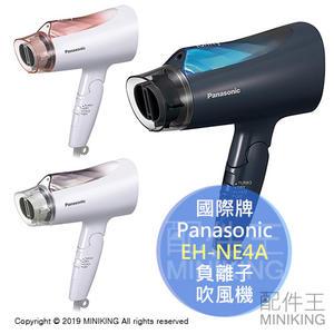 日本代購 2019新款 Panasonic 國際牌 EH-NE4A 大風量 負離子 吹風機 速乾