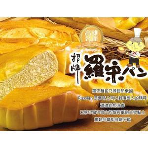 【方師傅】招牌羅宋★6盒 特價1400元