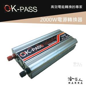 OK PASS 改良型正弦波電源轉換器 2000W 12V轉110V 過載保護 DC 轉 AC 直流轉交流 哈家人