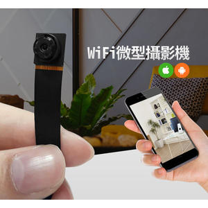 【NCC認證】W101無線WIFI針孔攝影機8mm超小鏡頭WiFi遠端針孔攝影機竊聽器秘錄器