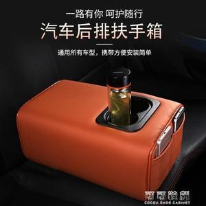 汽車後排扶手箱改裝中央便攜式後座座椅通用扶手箱第二排專用YYP 可可鞋櫃